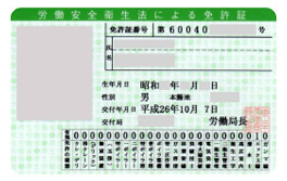 エックス線作業主任者免許証